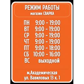 Магазин СВАРКА