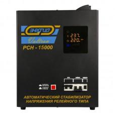 Стабилизатор напряжения Энергия Voltron РСН 15000