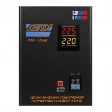 Стабилизатор напряжения Энергия Voltron РСН 10000