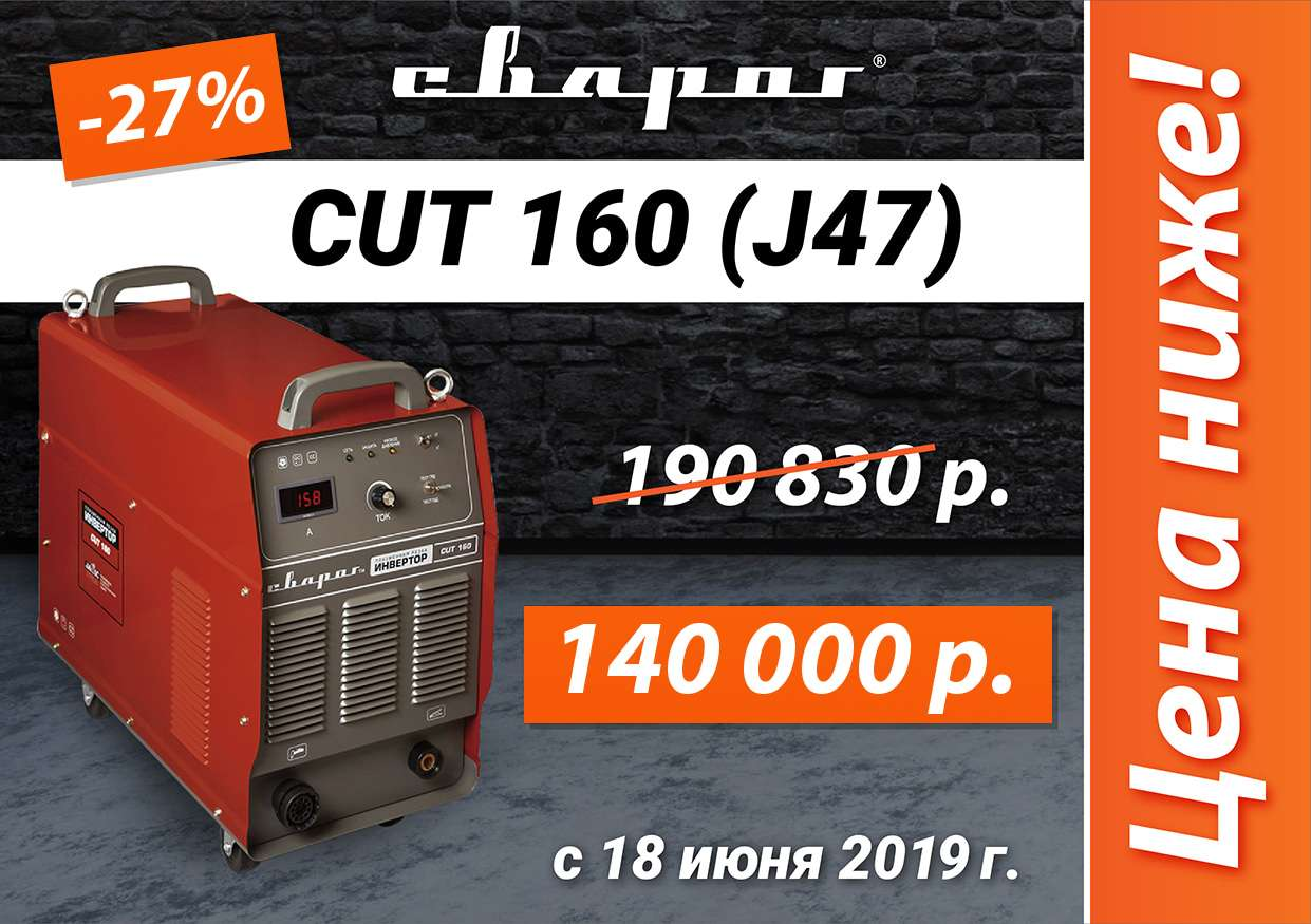 Сварог CUT 160